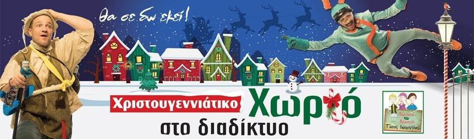Χριστουγεννιάτικο Διαδικτυακό Χωριό