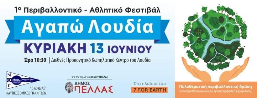 Εθελοντική δράση εξωραϊσμού του Ναυταθλητικού κέντρου σε συνεργασία με τον Ναυτικό Όμιλο Γιαννιτσών