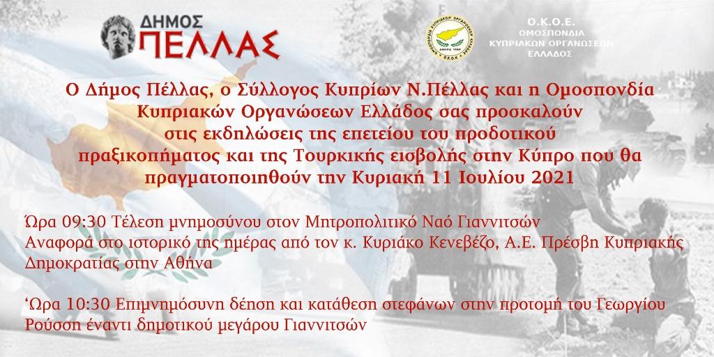 Πρόσκληση για τις εκδηλώσεις της επετείου του Προδοτικού Πραξικοπήματος και της Τουρκικής Εισβολής στην Κύπρο